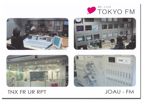東京FM20151019