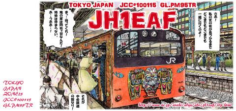 JH1EAF素材1708b