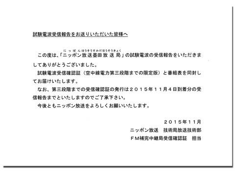 ニッポン放送20151005L
