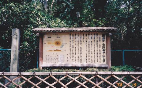 多摩川台980419b1