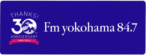 FM横浜20151113ST