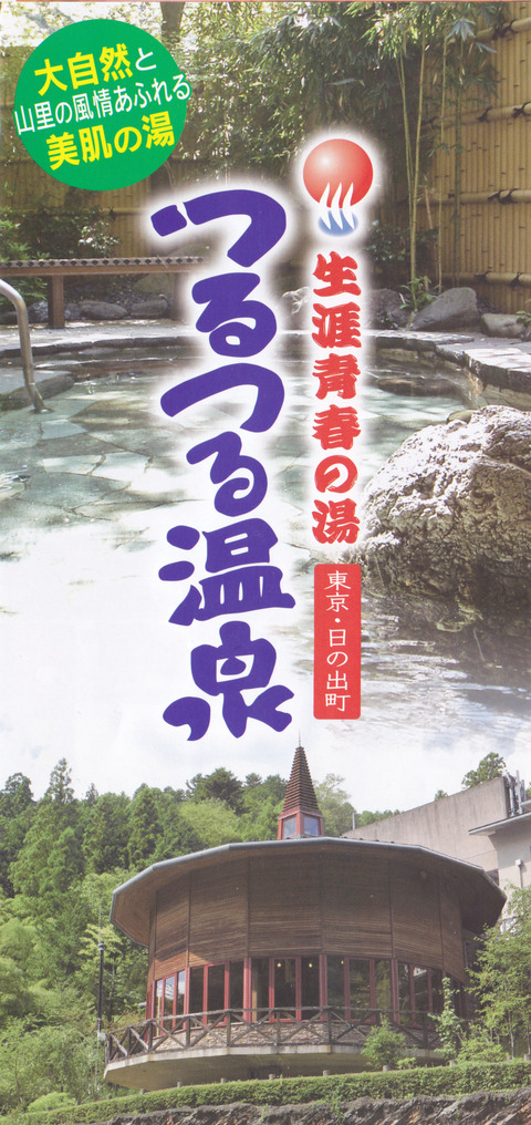 つるつる温泉パンフ1511