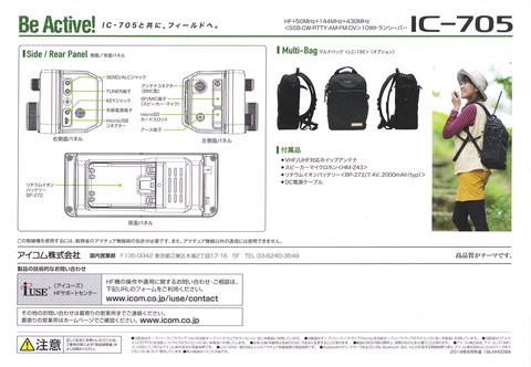 ic705カタログb