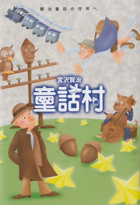 童話村パンフ1709a