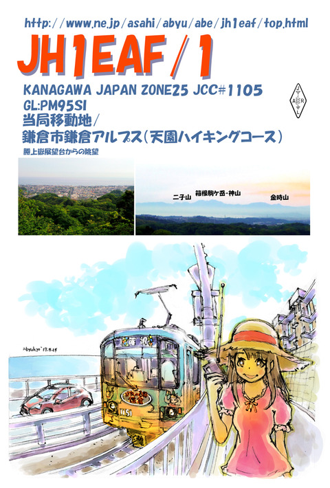 鎌倉QSL190503ab