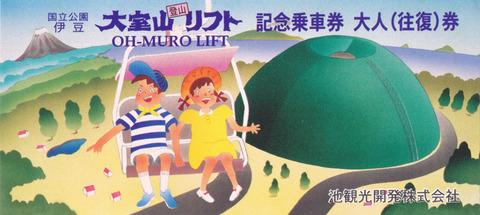 大室山リフト20150429