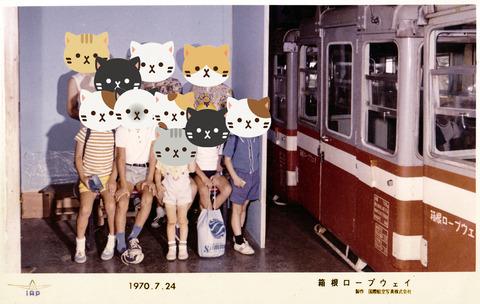 箱根197007aa