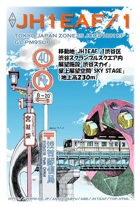 渋谷スカイQSL191102aa