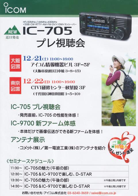 IC-705視聴会チラシ191222aa