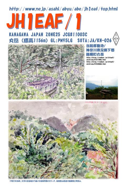 箱根丸岳QSL20200922aa