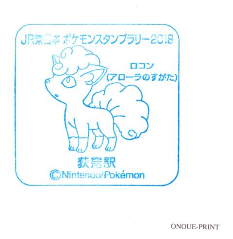 荻窪ポケモン1808