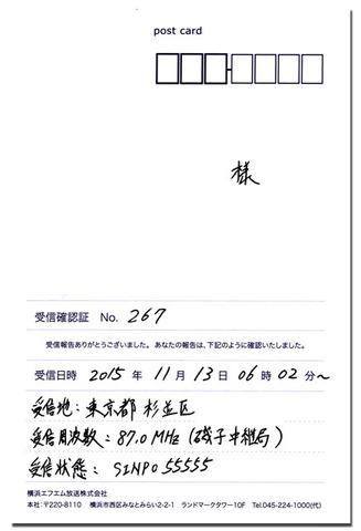 FM横浜20151113R