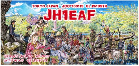 JH1EAF素材1708