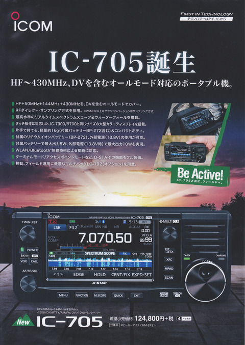 IC-705チラシaaa