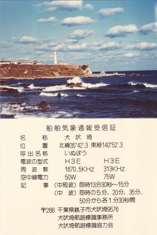 いぬぼう灯台放送19910226 aa