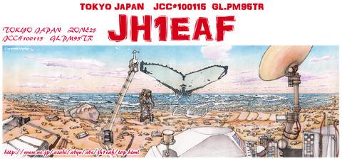 JH1EAF素材1708a