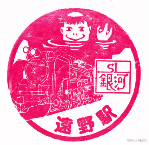 遠野駅スタンプA180623aa