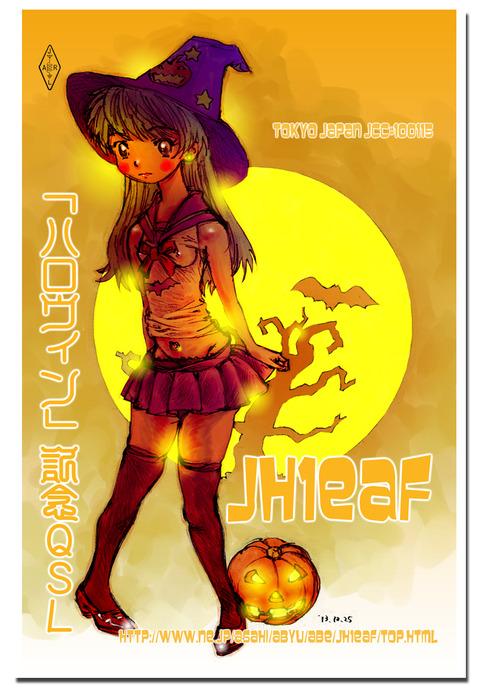 JH1EAFハロウィン1410
