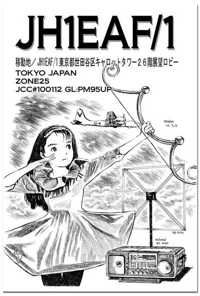 JH1EAF世田谷区1404