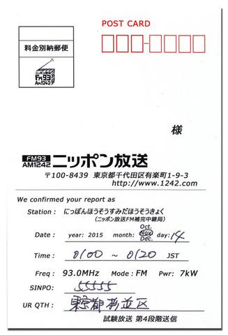 ニッポン放送20151114R