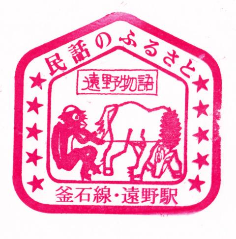 遠野駅スタンプB180624aa