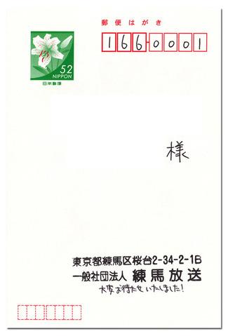 練馬放送20151018R