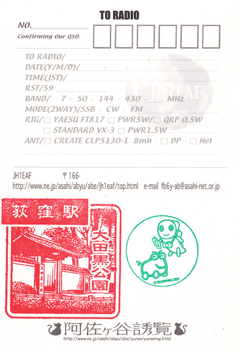 QSL荻窪160321