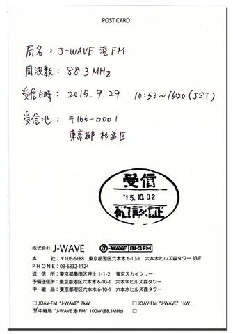 J-WAVE20150929R
