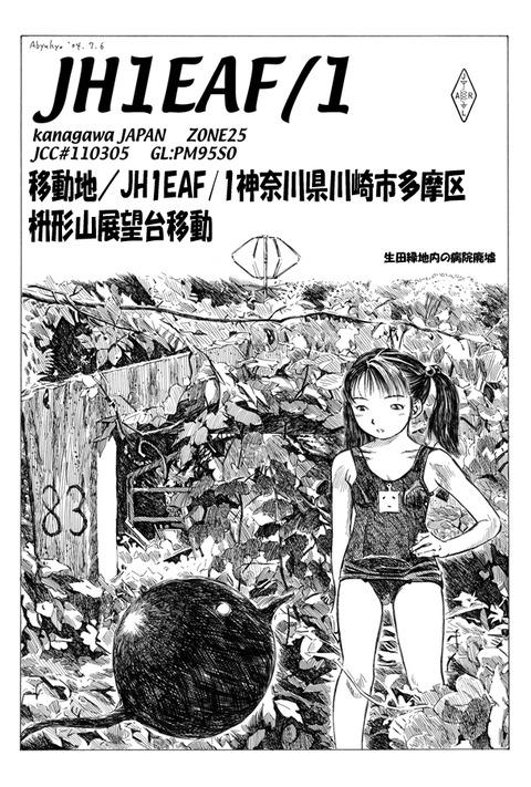 JH1EAF枡形山180318aa