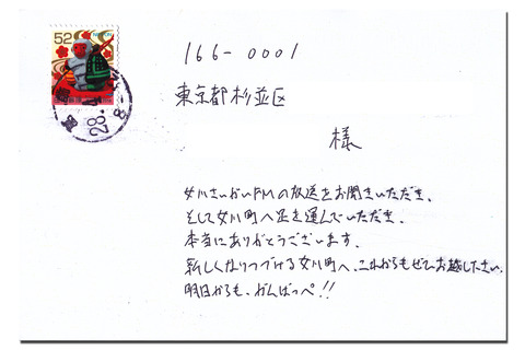 女川FM20160329R
