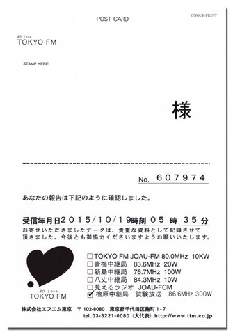 東京FM20151019R