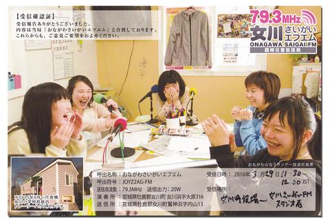 女川FM20160329