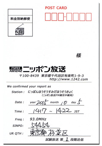 ニッポン放送20151005R