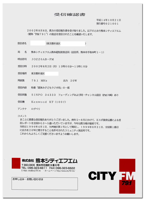 熊本シティーFM20020802L
