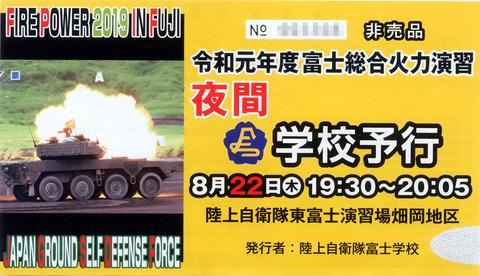 総合火力チケット190822aa