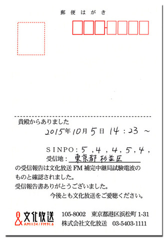 文化放送20151005R
