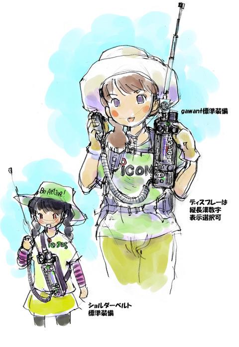 IC705妄想色ab