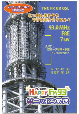 ニッポン放送20151114