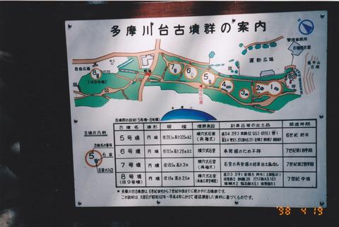 多摩川台980419c