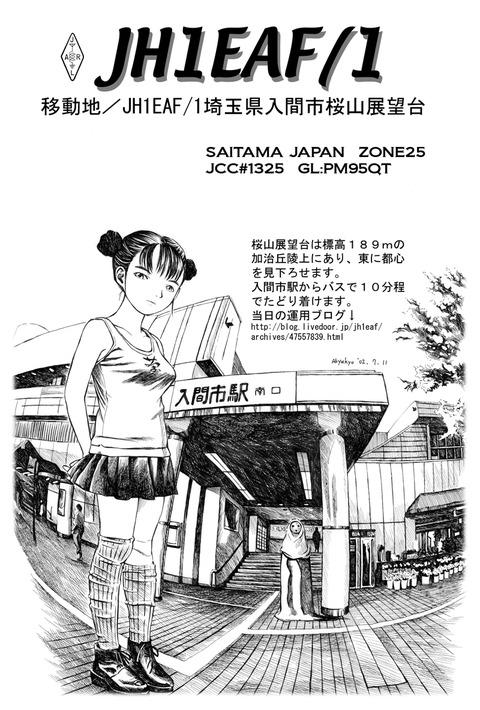 JH1EAF桜山20160116a