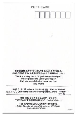 東京放送20151005R