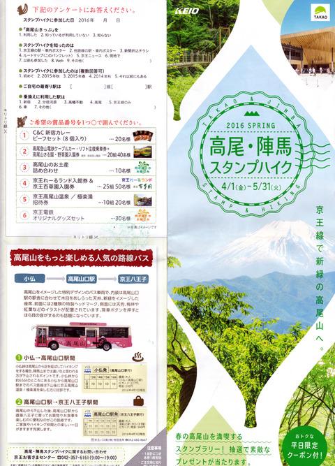 高尾山ハイクa