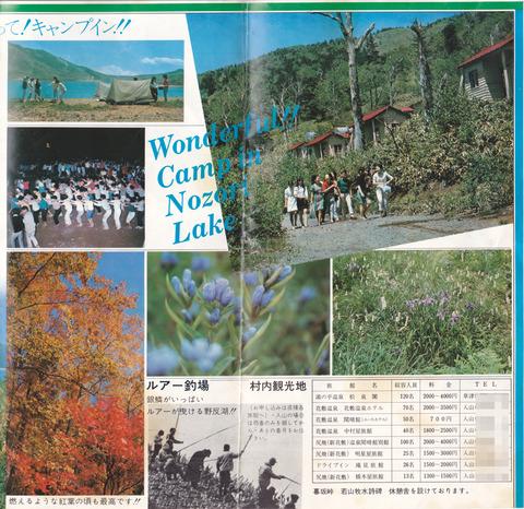 1975年野反湖パンフ03aa