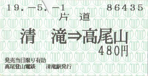 高尾登山電車切符190501