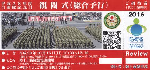 観閲式チケット1610c
