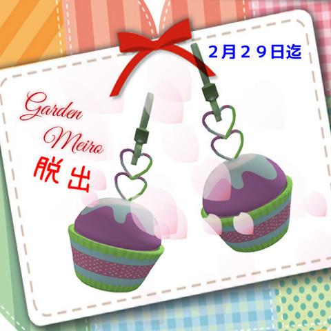 Garden_0229