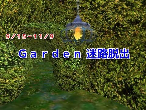 Garden      0915-1109