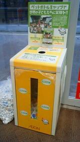 ペットボトルふたリサイクルBOX