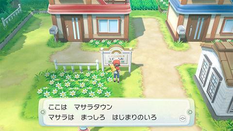 【紹介記事・ゲーム】 - ポケモンのマサラタウンって、あれはタウンなのか?