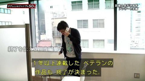 【悲報】NHKさん、「少年ジャンプ」の連載打ち切りの瞬間をテレビで全国放送してしまう・・・【画像】